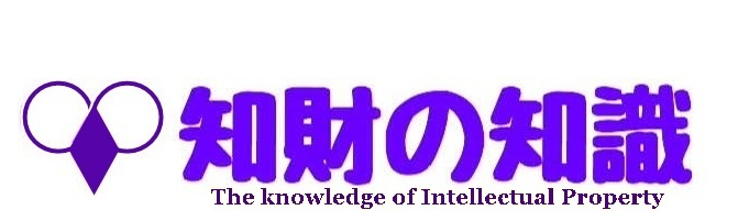 知財の知識